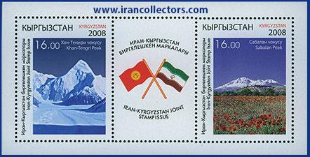 بلوک یادگاری تمبر مشترک ایران و قرقیزستان چاپ قرقیزستان 2008