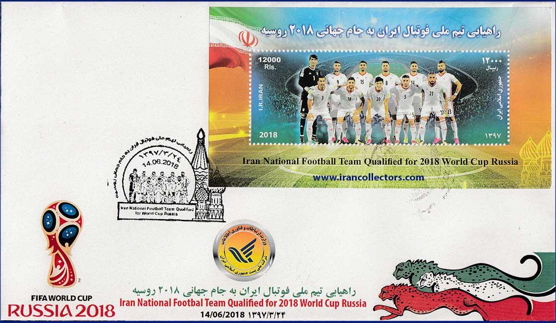 پاکت مهر روز تمبر راهیابی تیم ملی فوتبال ایران به جام جهانی ۲۰۱۸ روسیه