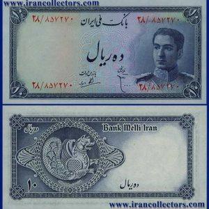 اسکناس ۱۰ ریال سری سوم بانک ملی ایران
