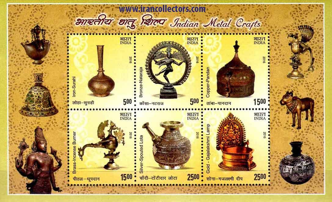 بلوک یادگاری تمبر صنایع دستی فلزی هند 2016