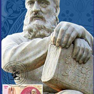 مگزیموم کارت تمبر بزرگداشت حکیم خیام نیشابوری 1397
