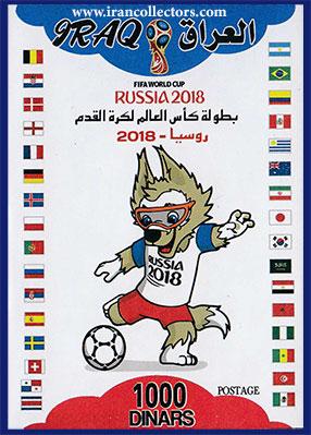 بلوک یادگاری تمبر جام جهانی 2018 روسیه چاپ عراق مرتبط با ایران