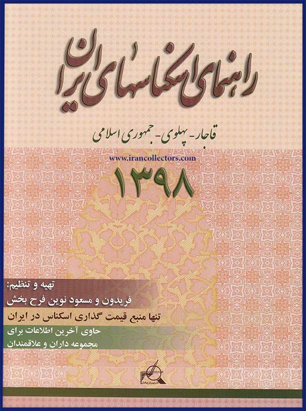 کتاب و کاتالوگ راهنمای اسکناس های ایران، قاجار تا جمهوری اسلامی 1398