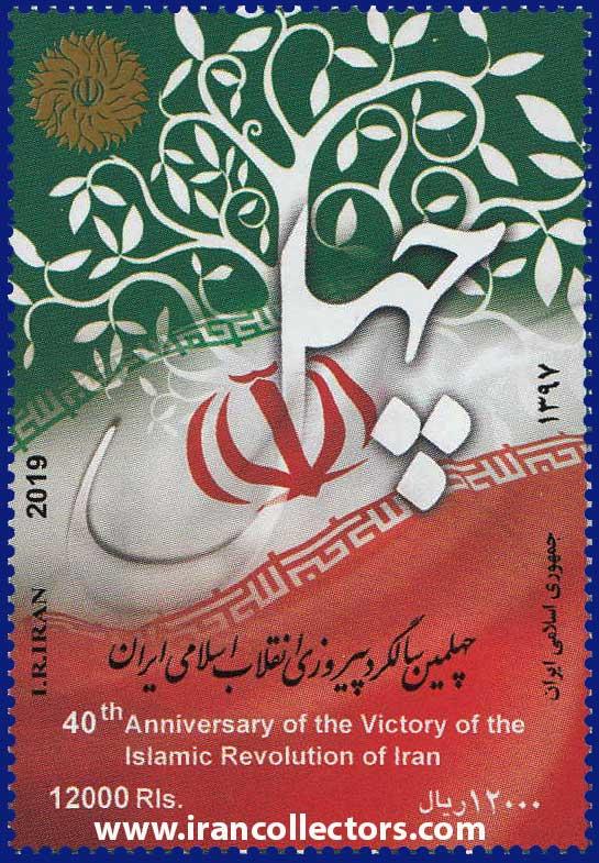 تمبر چهلمین سالگرد پیروزی انقلاب اسلامی ایران 1397