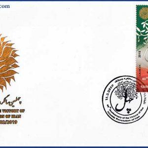 پاکت نخستین روز انتشار تمبر چهلمین سالگرد پیروزی انقلاب اسلامی ایران 1397