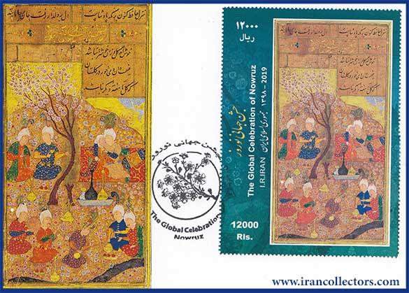 مگزیموم کارت تمبر جشن جهانی نوروز 1398