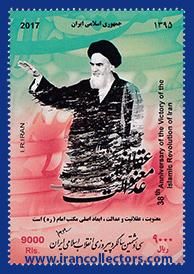تمبر سی و هشتمین سالگرد پیروزی انقلاب اسلامی ایران 1395