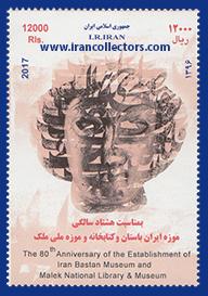 تمبر هشتاد سالگی موزه ایران باستان و کتابخانه و موزه ملی ملک 1396