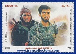 تمبر بزرگداشت شهید محسن حججی سال 1396