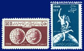 سری تمبر یادگاری هفتاد و پنجمین سال تاسیس اتحادیه جهانی پست