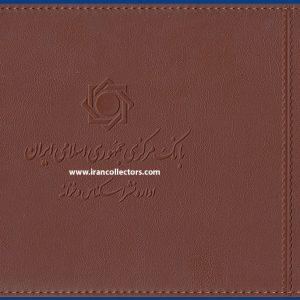 آلبوم اسکناس ویژه بانک مرکزی با شماره یکسان