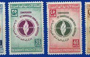 سری تمبر مشترک با ایران حقوق بشر چاپ اردن
