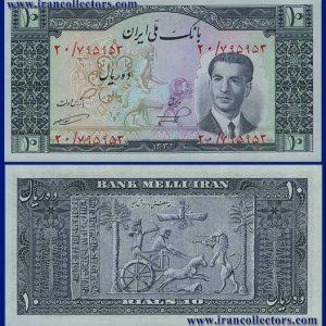اسکناس 10 ریال سری پنجم بانک ملی ایران