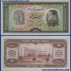اسکناس 20 ریال سری ششم بانک ملی ایران
