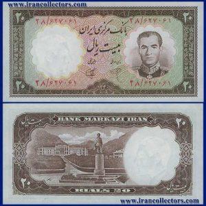 اسکناس 20 ریال سری اول بانک مرکزی ایران