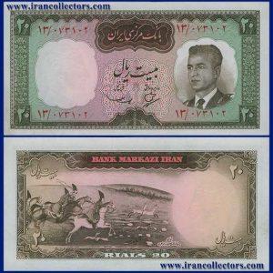 اسکناس 20 ریال سری چهارم بانک مرکزی ایران