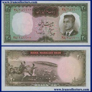 اسکناس ۲۰ ریال سری پنجم بانک مرکزی ایران
