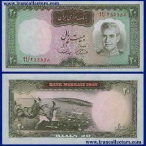اسکناس 20 ریال سری ششم بانک مرکزی ایران