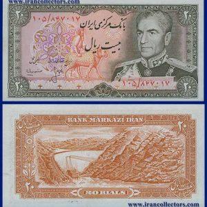 اسکناس ۲۰ ریال (باز) سری سیزدهم بانک مرکزی ایران