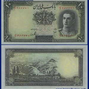 اسکناس 10 ریال سری اول بانک ملی ایران