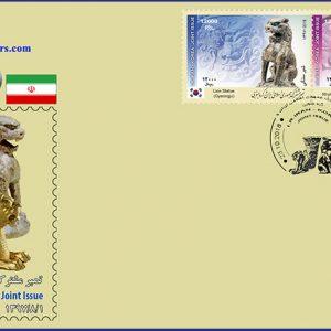 پاکت مهر روز تمبر مشترک ایران و کره جنوبی ۱۳۹۷