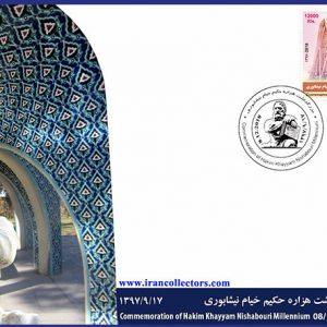 پاکت مهر روز تمبر بزرگداشت هزاره حکیم خیام نیشابوری ۱۳۹۷