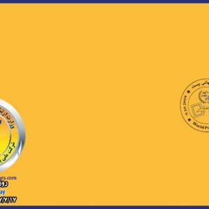 پاکت مهر روز تمبر روز جهانی پست ۱۳۹۷
