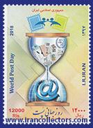تمبر یادگاری روز جهانی پست ۱۳۹۷