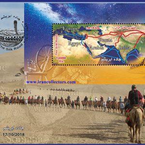 پاکت مهر روز تمبر جاده ابریشم ۱۳۹۷