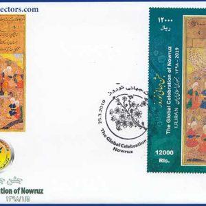 پاکت نخستین روز انتشار تمبر جشن جهانی نوروز 1398