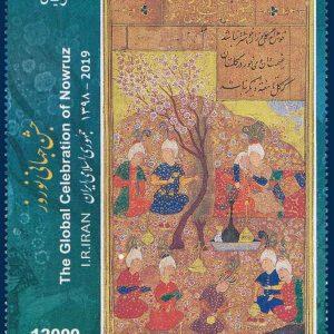 تمبر یادبود جشن جهانی نوروز 1398