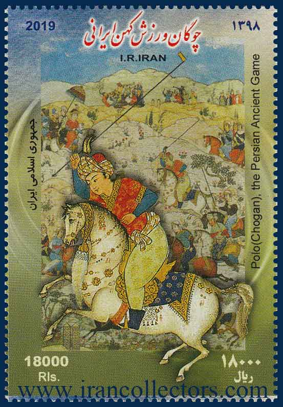 تمبر یادبود چوگان، ورزش کهن ایرانی 1398