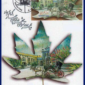 مگزیموم کارت تمبر روز طهران ۱۳۹۸