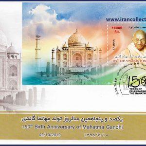 پاکت مهر روز تمبر یکصد و پنجاهمین سالروز تولد مهاتما گاندی ۱۳۹۸