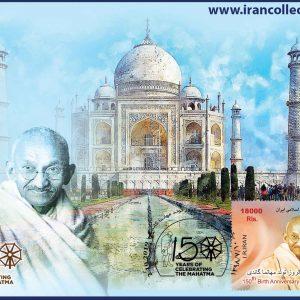 مگزیموم کارت تمبر یکصد و پنجاهمین سالروز تولد مهاتما گاندی ۱۳۹۸