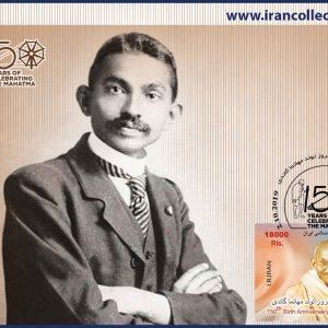 مگزیموم کارت تمبر یکصد و پنجاهمین سالروز تولد مهاتما گاندی 4