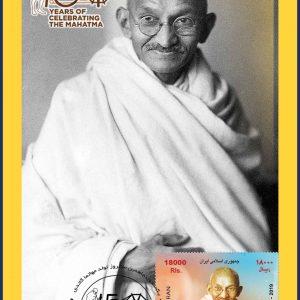مگزیموم کارت تمبر یکصد و پنجاهمین سالروز تولد مهاتما گاندی 6