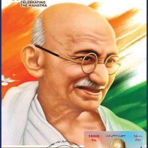 مگزیموم کارت تمبر یکصد و پنجاهمین سالروز تولد مهاتما گاندی 7