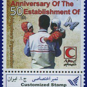 تمبر اختصاصی پنجاهمین سالگرد تاسیس سازمان داوطلبان 1389