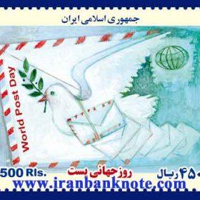 تمبر روز جهانی پست سال 1392