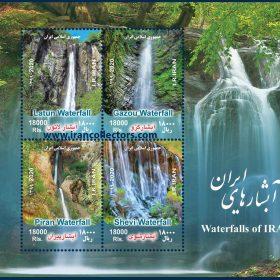 بلوک یادگاری تمبر آبشار های ایران سال 1399