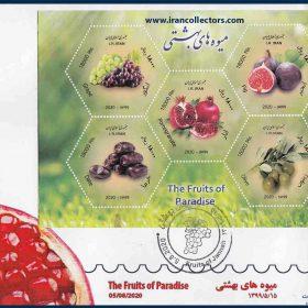 پاکت مهر روز تمبر میوه های بهشتی سال 1399