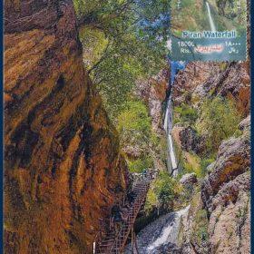 مگزیموم کارت آبشار پیران