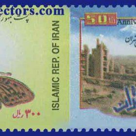 تمبر پنجاهمین سال تاسیس کارخانه سیمان تهران سال 1383
