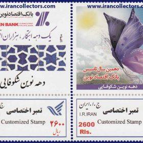 تمبر اختصاصی دهمین سال تاسیس بانک اقتصاد نوین سال 1390
