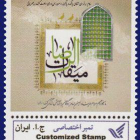 تمبر اختصاصی میقات الرضا سال 1391