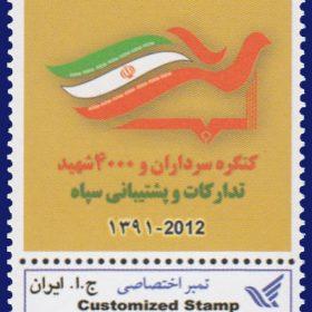 تمبر اختصاصی کنگره سرداران و 4000 شهید تدارکات و پشتیبانی سپاه سال 1391