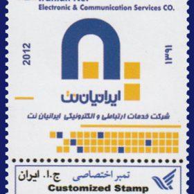 تمبر اختصاصی شرکت خدمات ارتباطی و الکترونیکی ایرانیان نت سال 1391