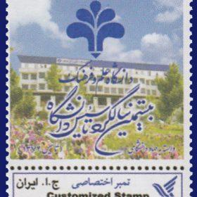 تمبر اختصاصی بیستمین سالگرد تاسیس دانشگاه علم و فرهنگ سال 1393