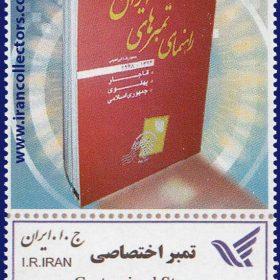 تمبر اختصاصی رونمایی از کتاب انجمن تمبر ایران سال 1393
